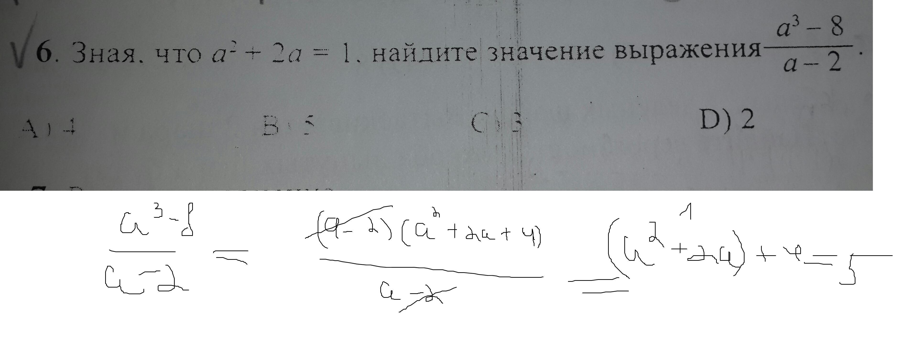 Зная, что а^2+2а=1, найдите значение выражения