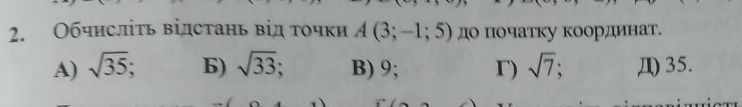 Вычислите расстояние от точки А (3; - 1; 5) до