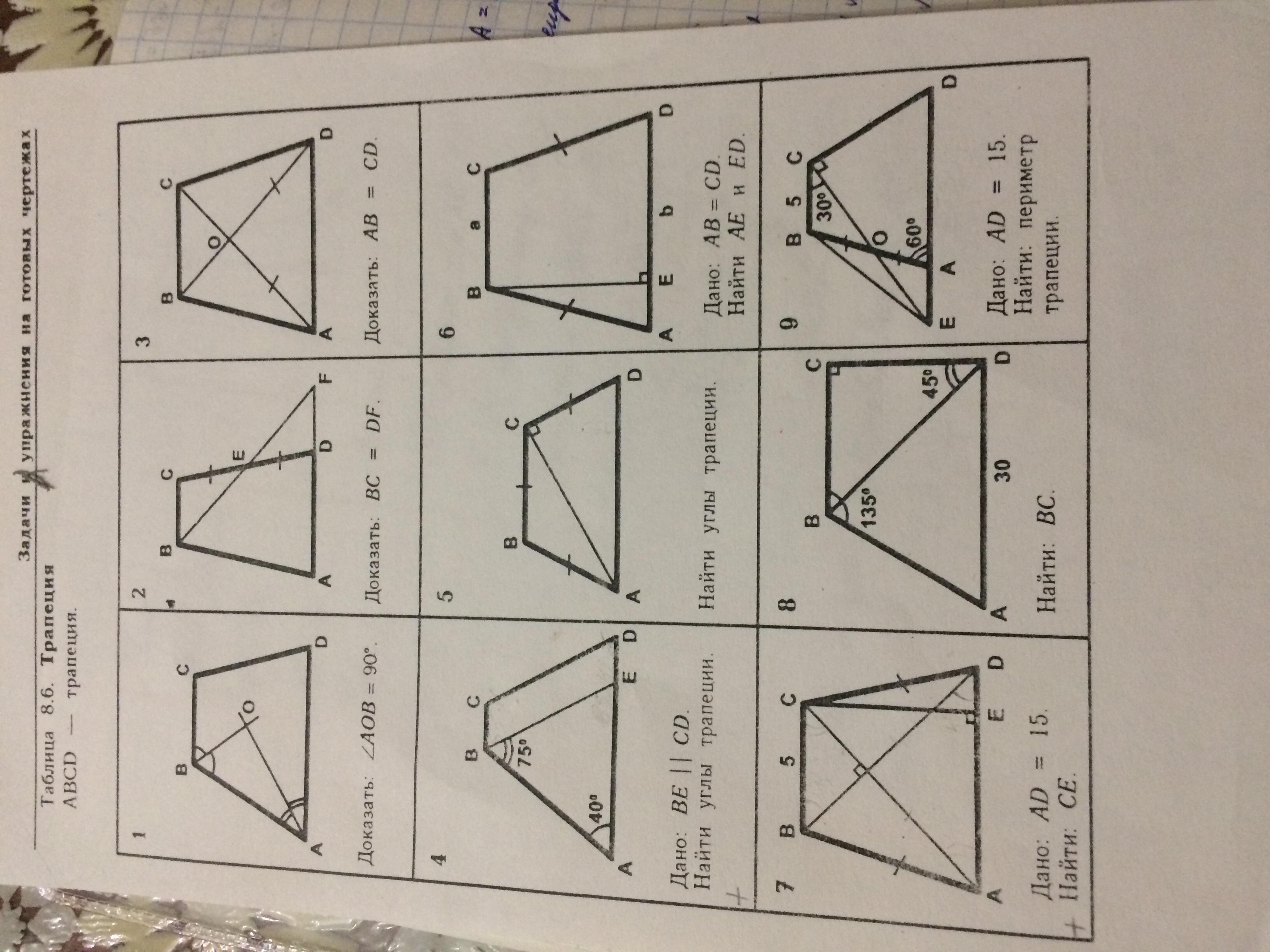 Задачи по геометрии 8 класс трапеция с решением 2 класс решение задач по экономике