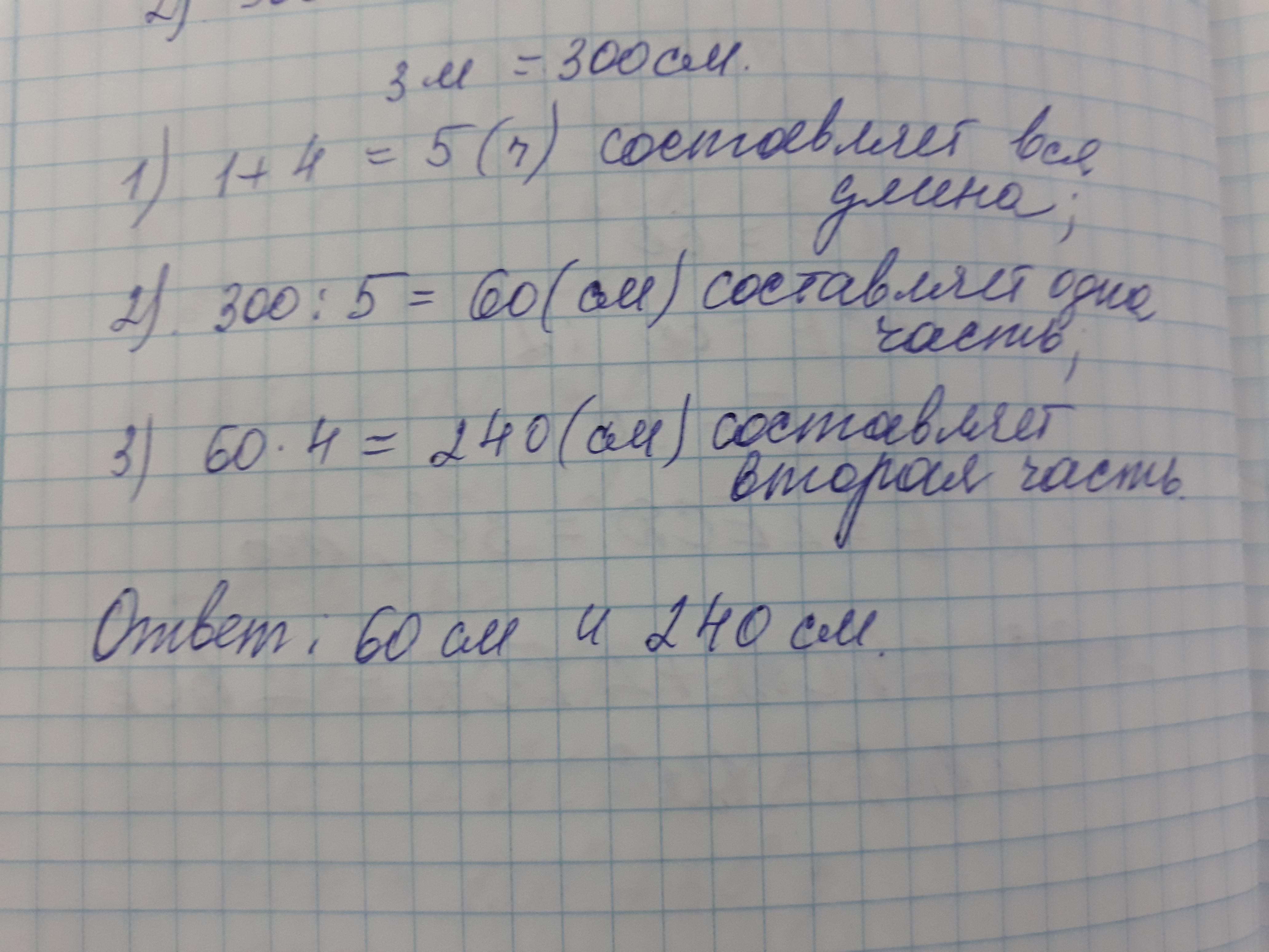 Решение задачи трубу разрезали на две части термодинамические расчеты решение задач