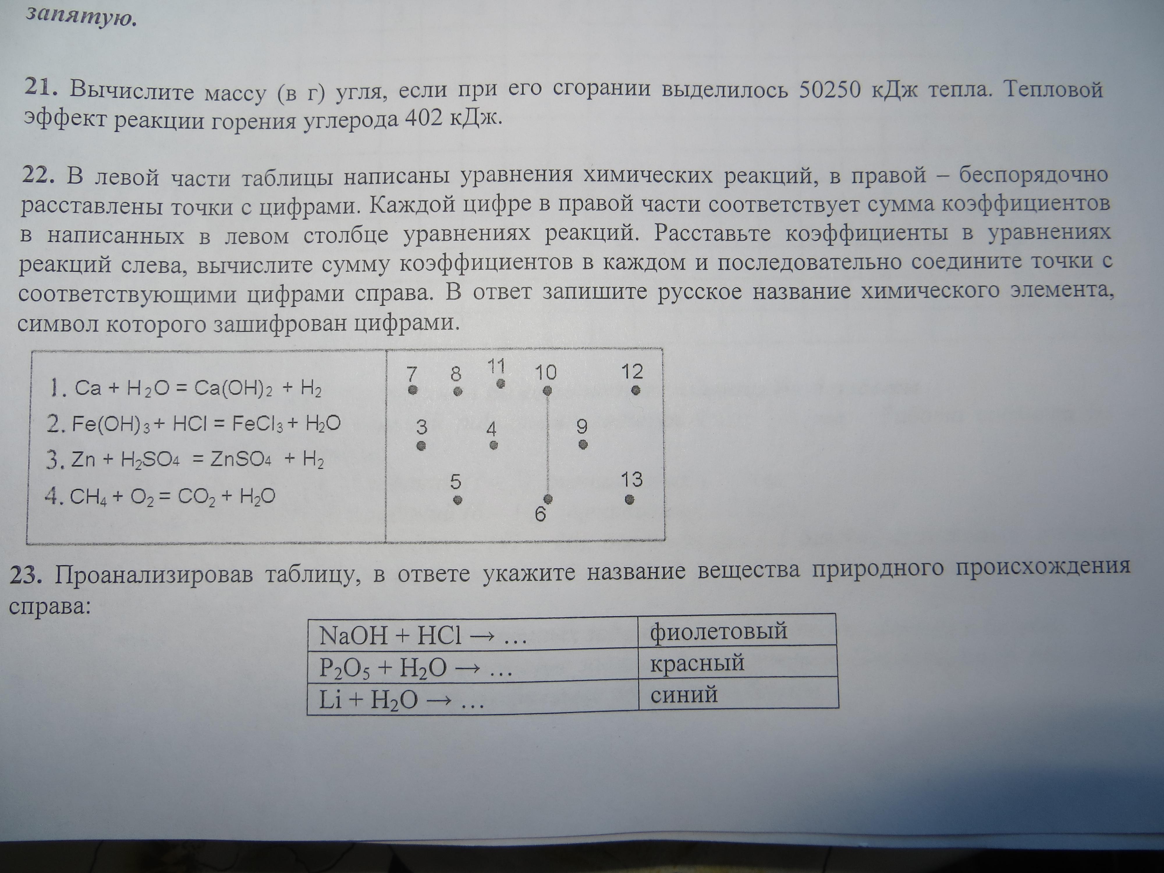 Помогите, пожалуйста, с химией!