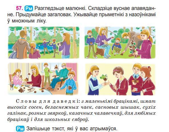Помогите по бел . мове пр . 57 !!!!!!!!!!!!!!!!!