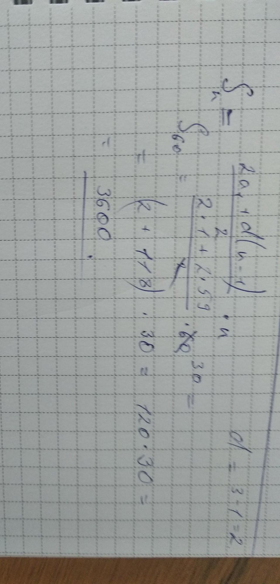 Выписаны первые несколько членов арифметической