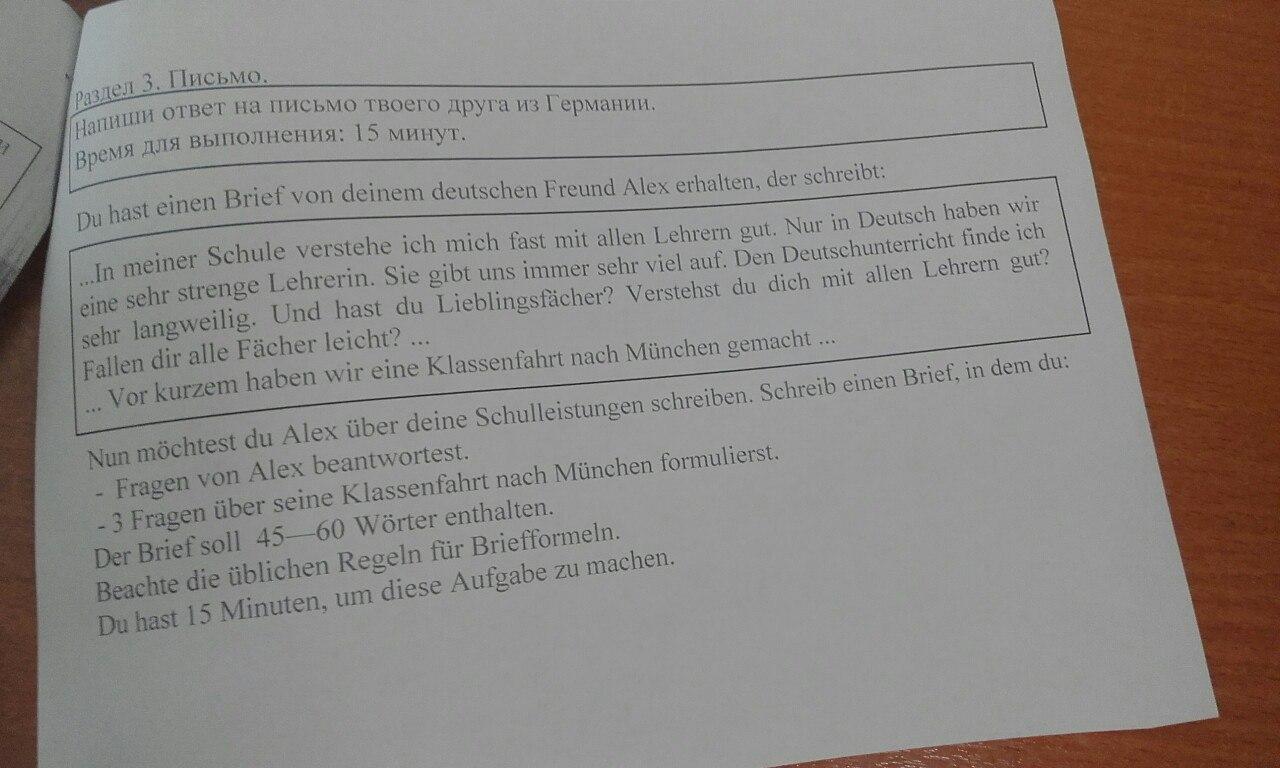 как написать ответное письмо на немецком школьные знанияcom