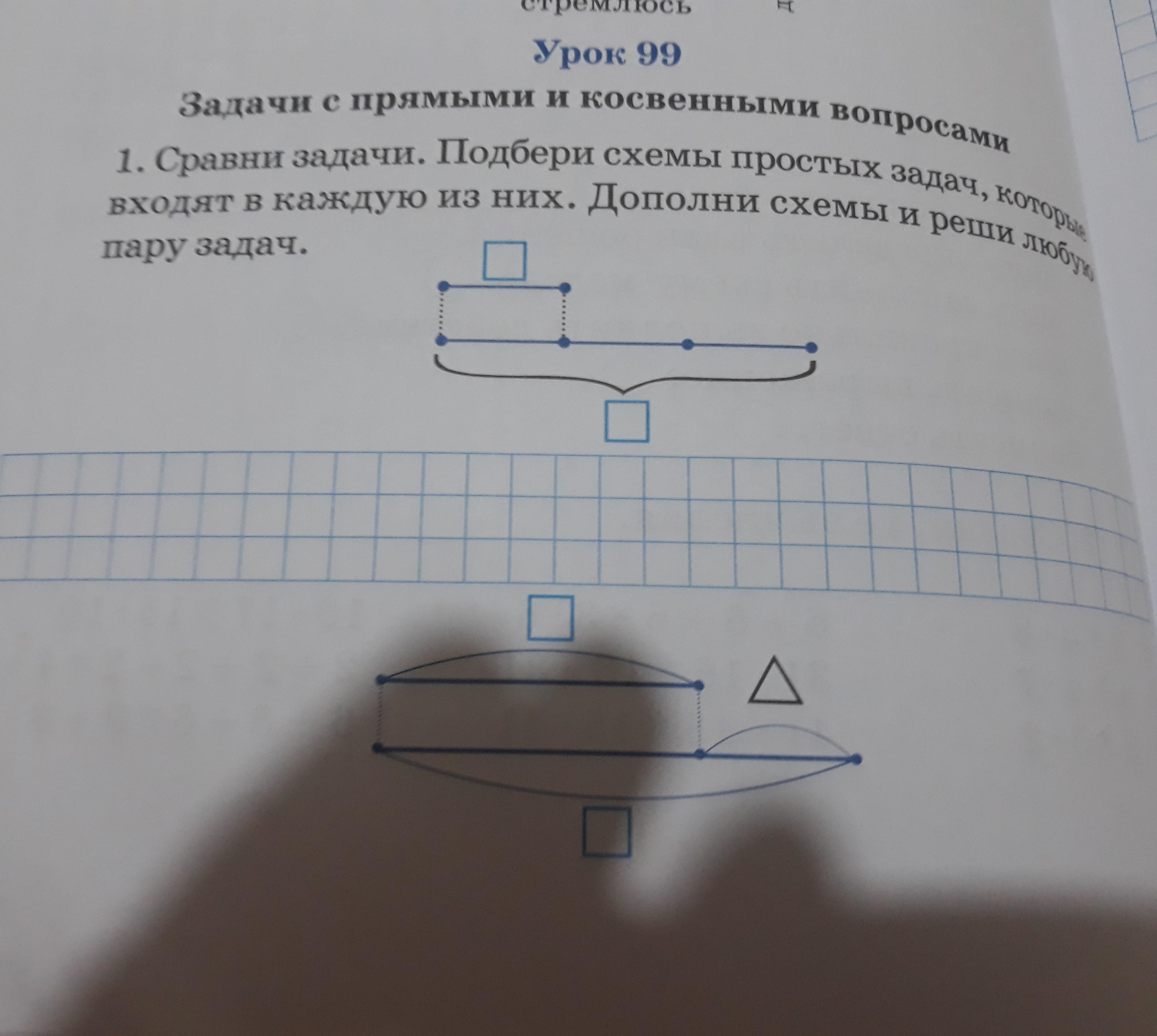 Решение задач косвенных 3 класс решение задач из лукашика по физике 7