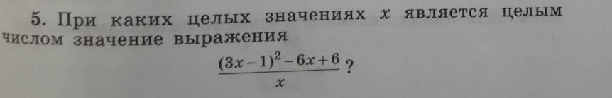 При каких целых значениях x является целым числом