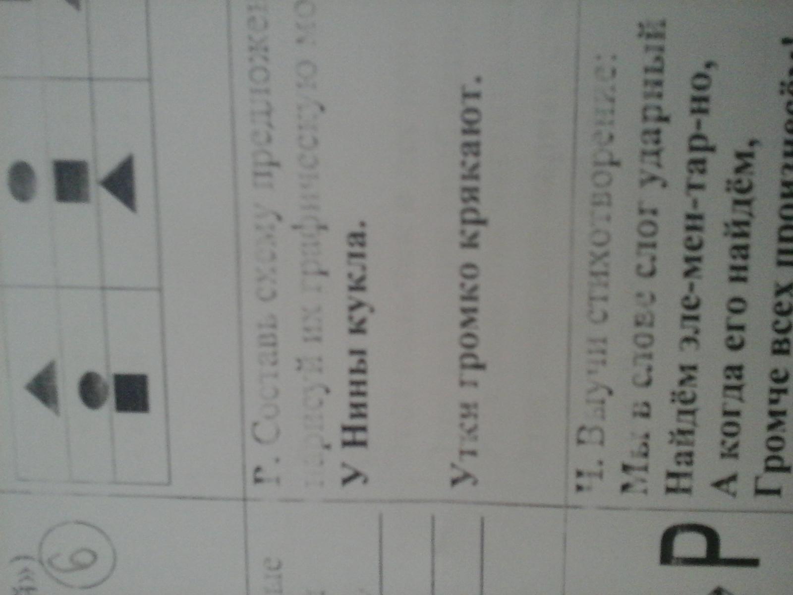 Схема слова нина 1 класс фото 996
