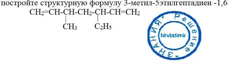 СРОЧНО| постройте структурную формулу 3метил,5этил