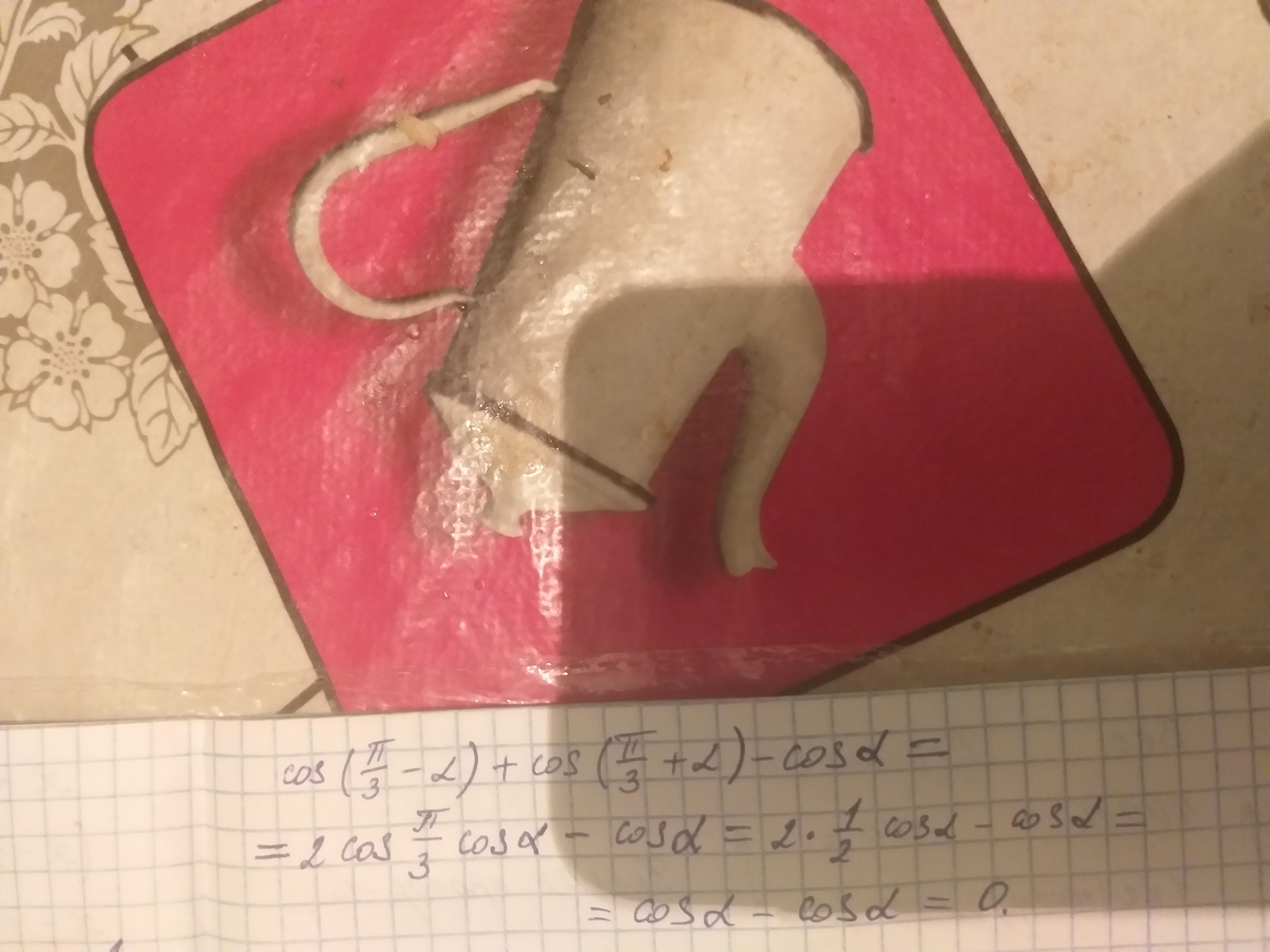 Cos(П/3-а)+cos(П/3+а)-cosa пожалуйста помогите
