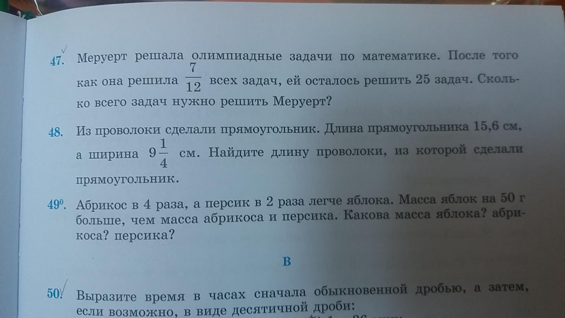 Мерует решила олимпиадные задачи по математике решение олимпиадных задач по математике мфти