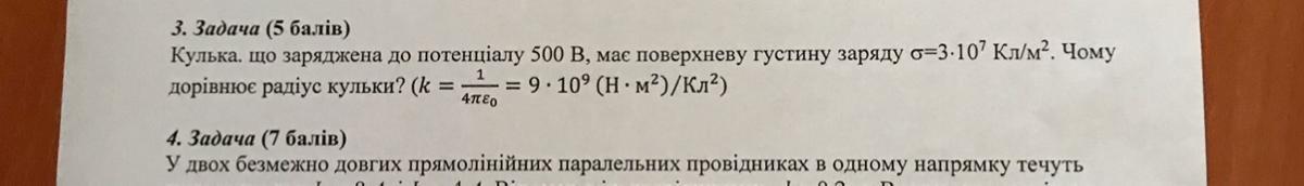 Нужно срочно 3 задачу 100б