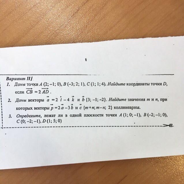 Помогите с геометрией пожалуйста Загрузить png