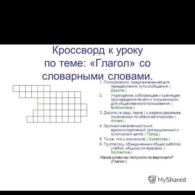 Вот с 6 ответами и слово по вертикали