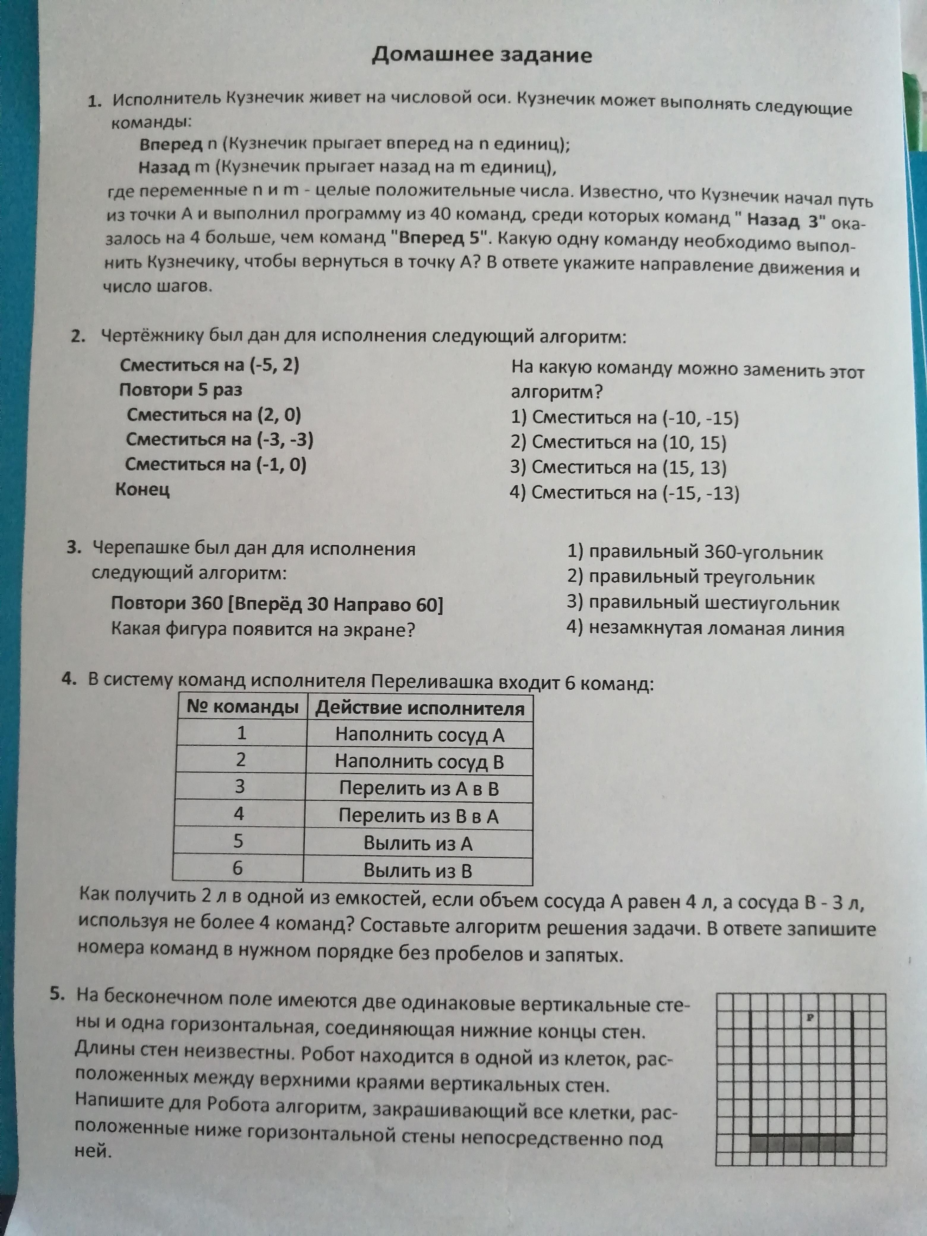 Помогите решить задачу по информатике 5 класс как решить эту задачу на английском