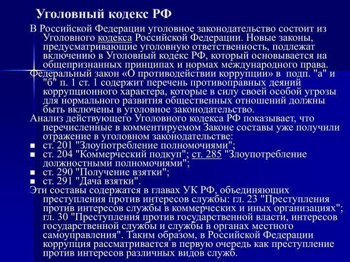 уголовное законодательство российской федерации состоит из