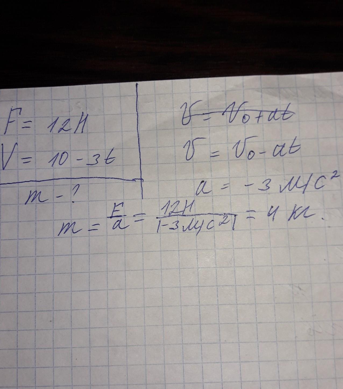 Решите задачу по физике(9 класс) Обязательно