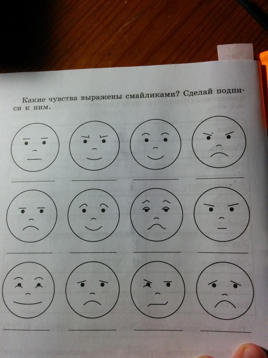это картинки с эмоциями смайлики с названием начала
