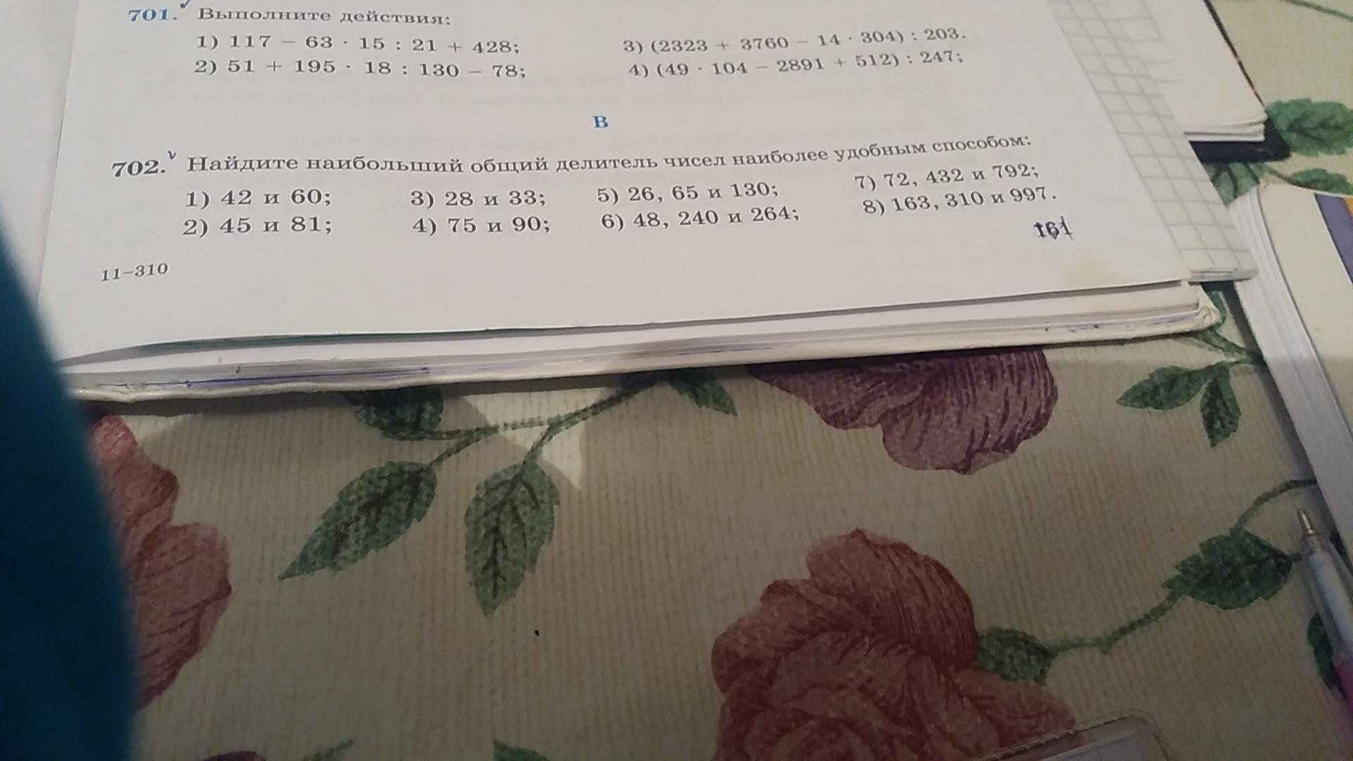 Найдйдите наибольший общий деоитель чисел наиболее удобным способом 45и 81, 75и90, 48,240и264, 163,3