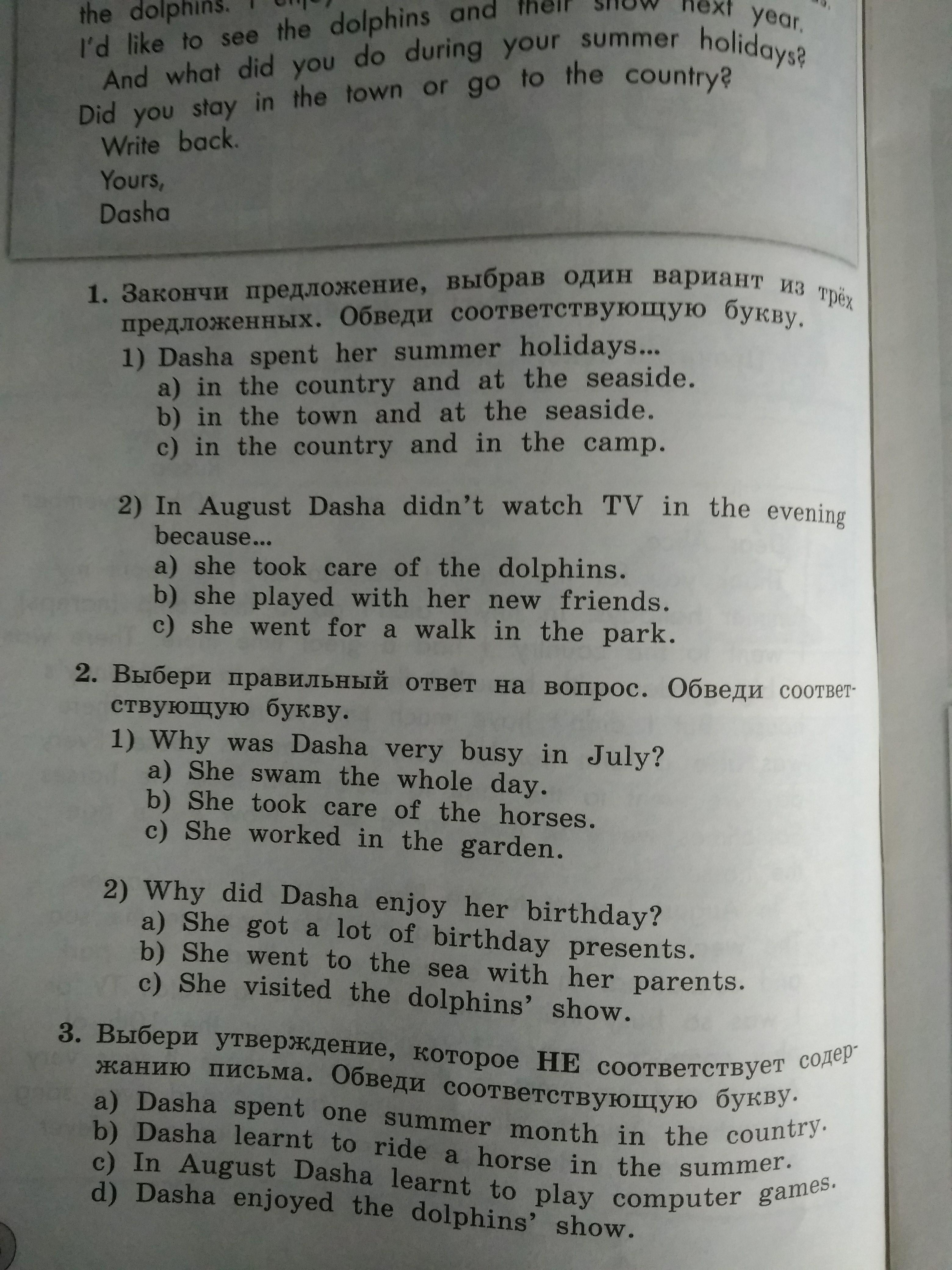 английский язык обведи правильный ответ