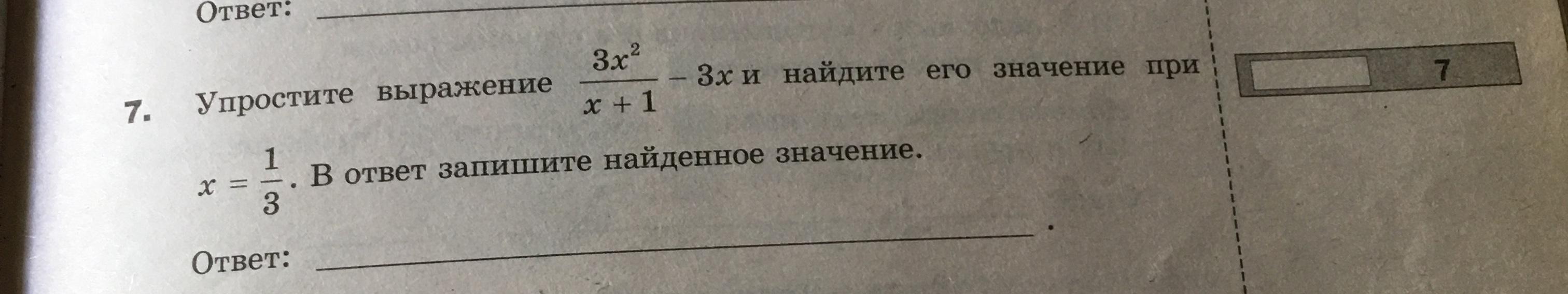 ПОМОГИТЕ РЕШИТЬ МАТЕМАТИКУ 9 КЛАСС!!!!!