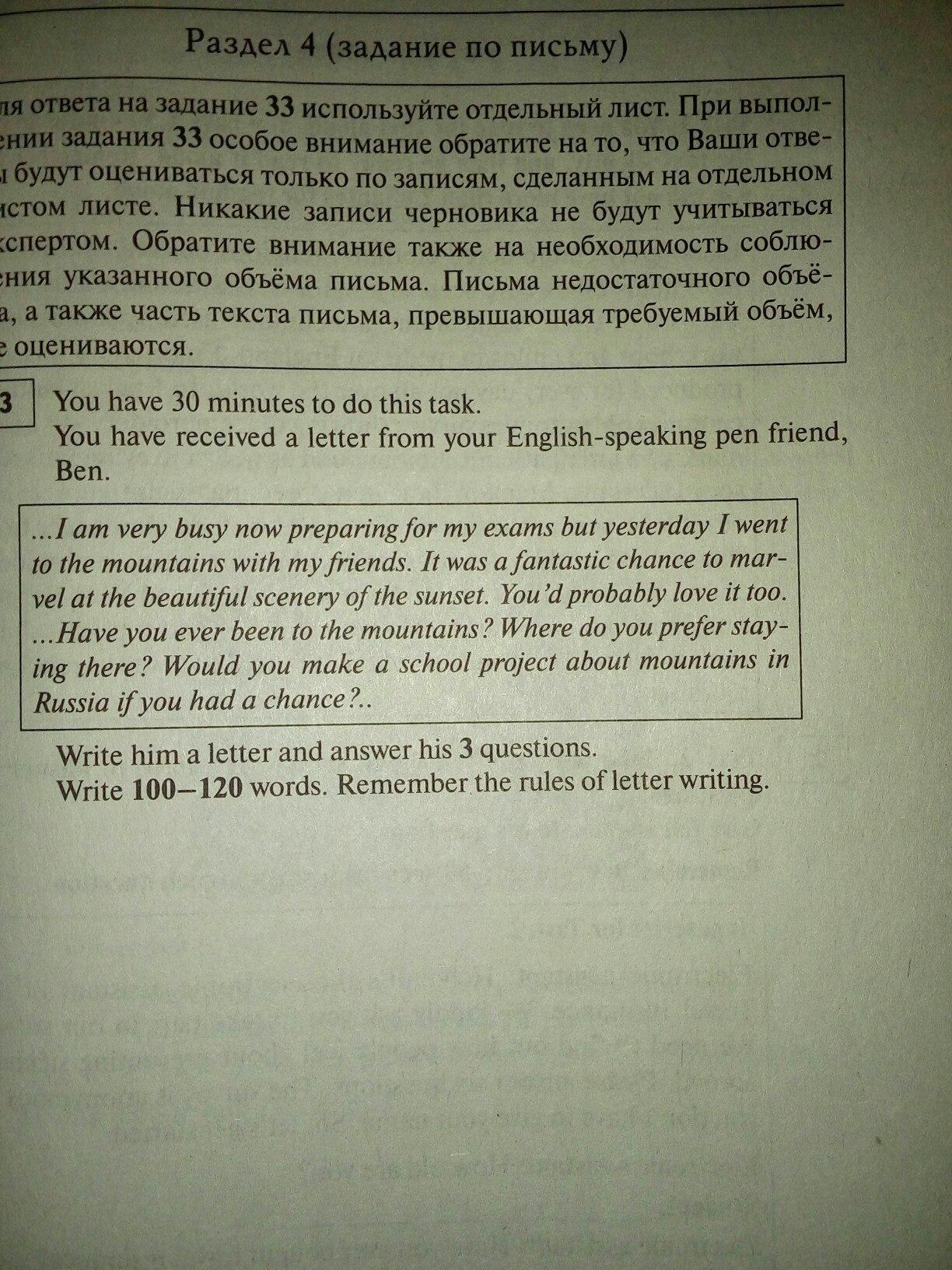 Помогите написать письмо по английскому языку (Даю