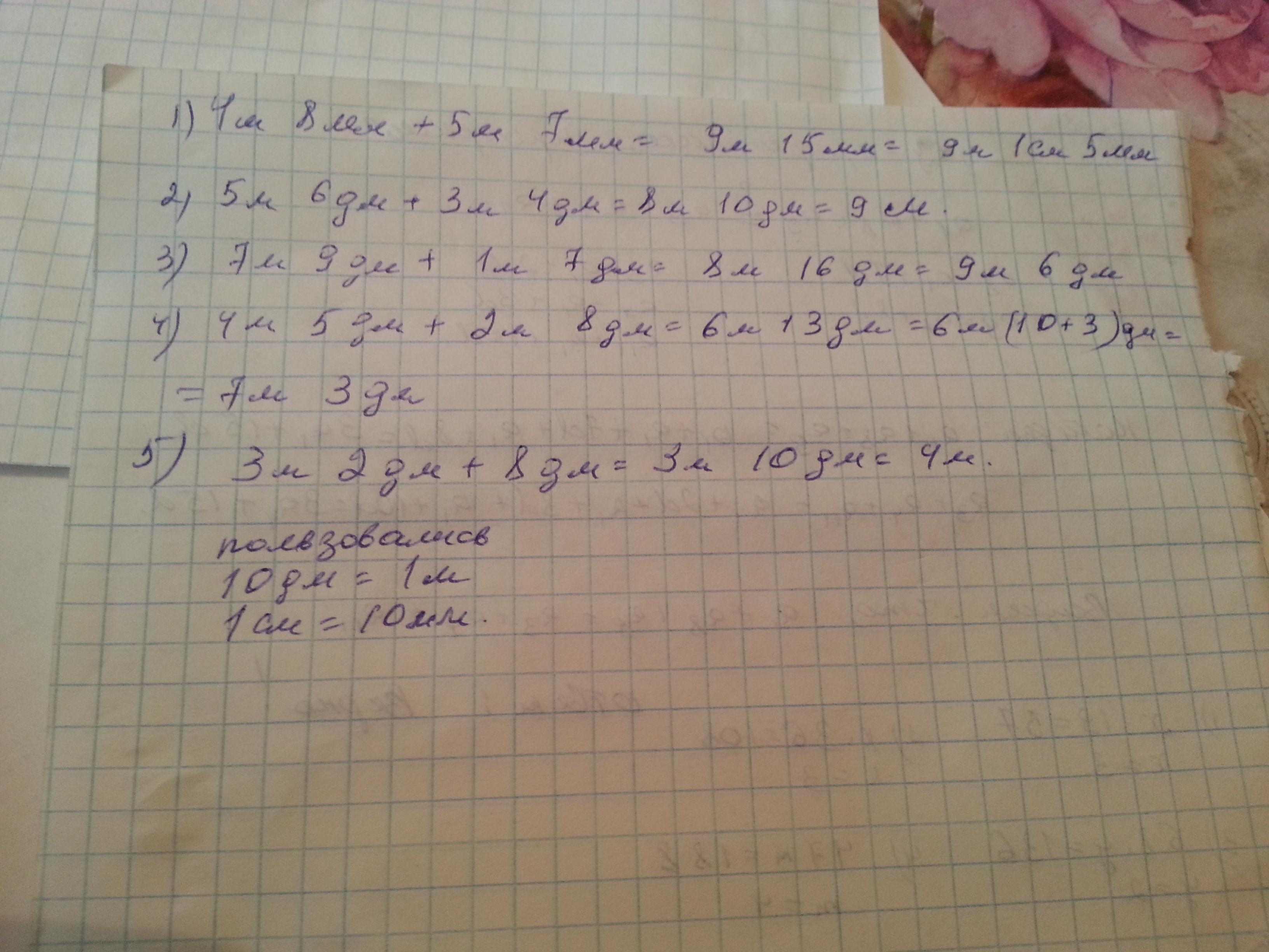 Метр Математика 2 класс Задачи по математике 2 класс