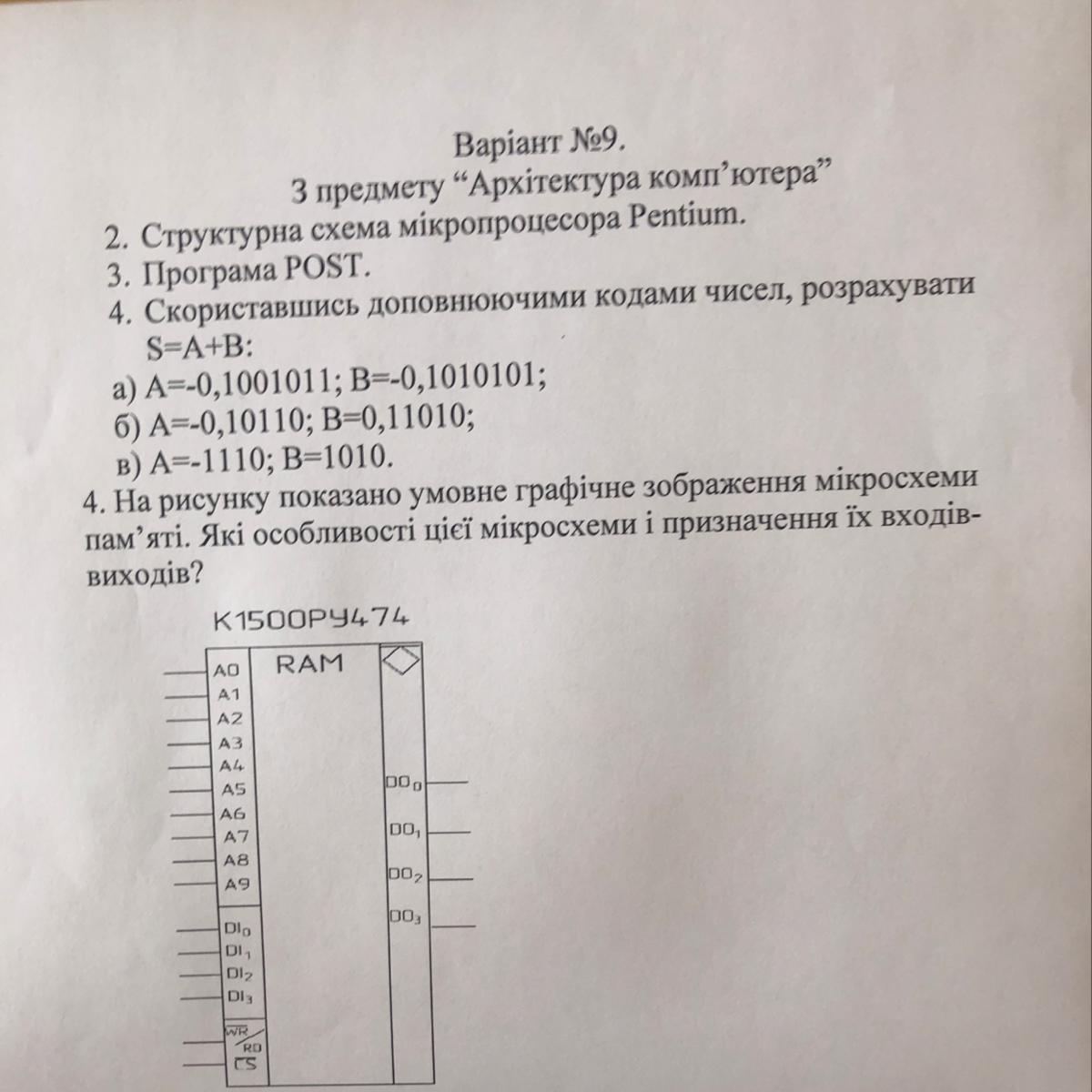 Помогите пожалуйста!!Архитектура компьютера