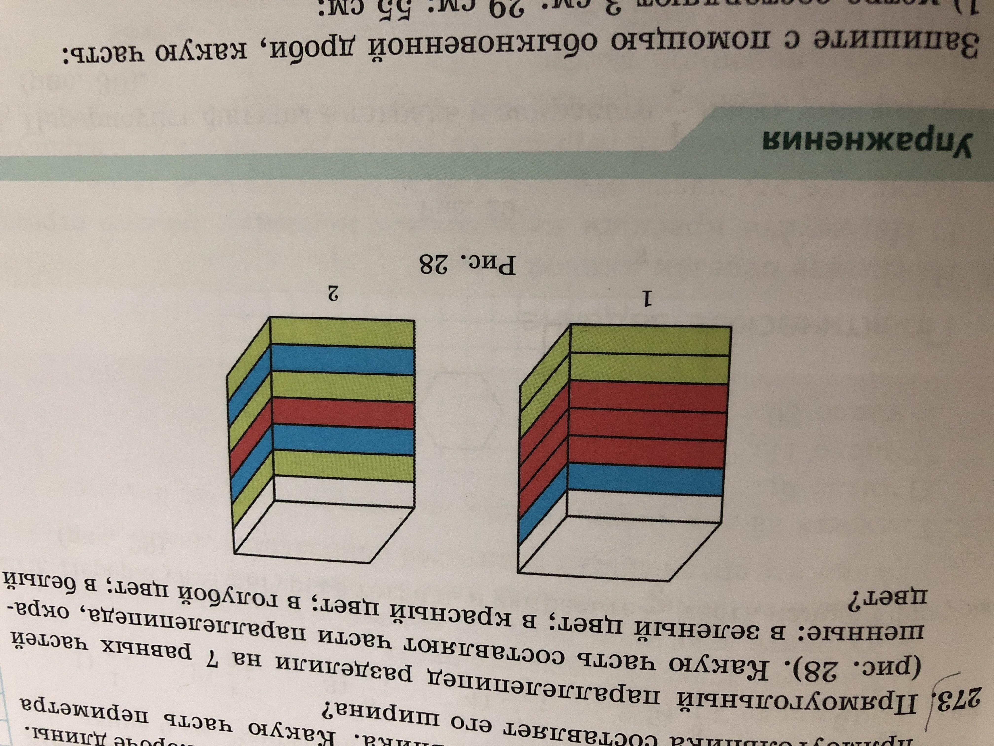 Как сделать прямоугольный параллелепипед видео фото 246