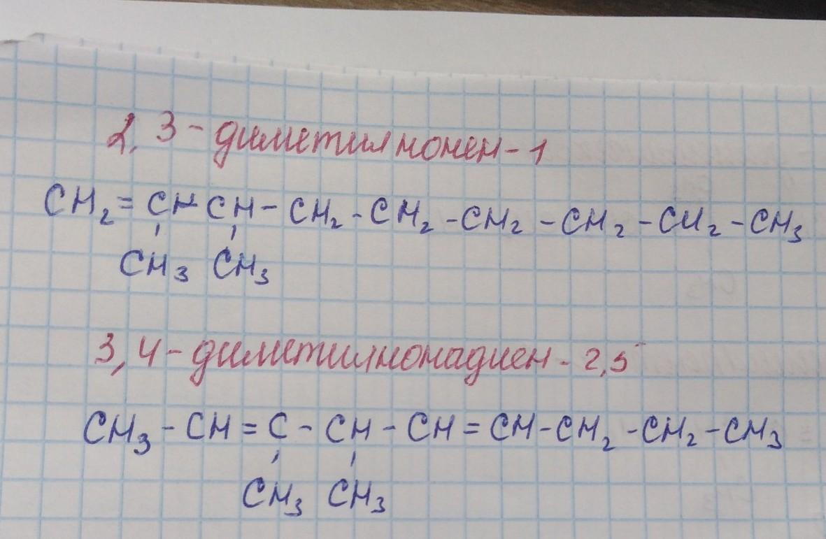 Помогите пожалуйста, напишите структурные формулы: