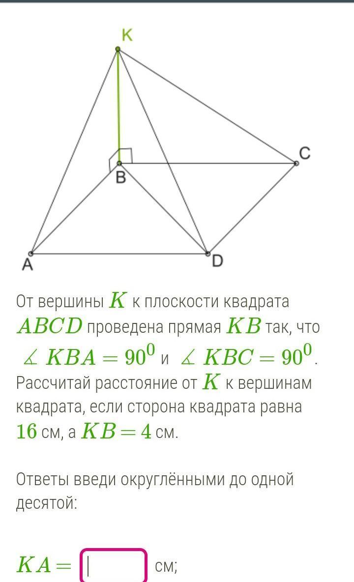 Помогите пожалуйста, геометрия