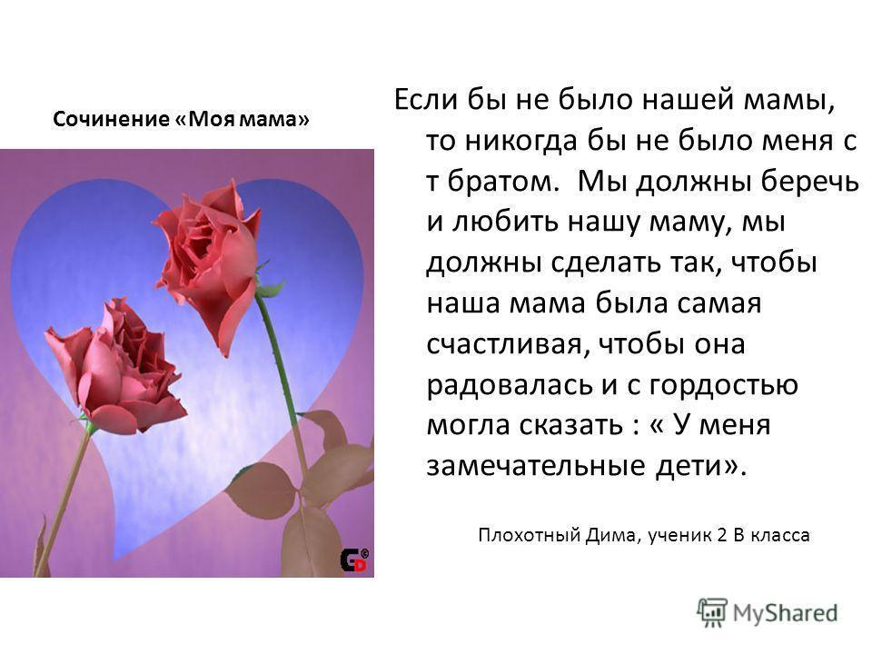 Открытки о маме по русскому языку, день