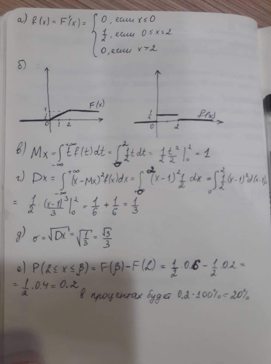 Помогите решить задачи по теории вероятности!Очень