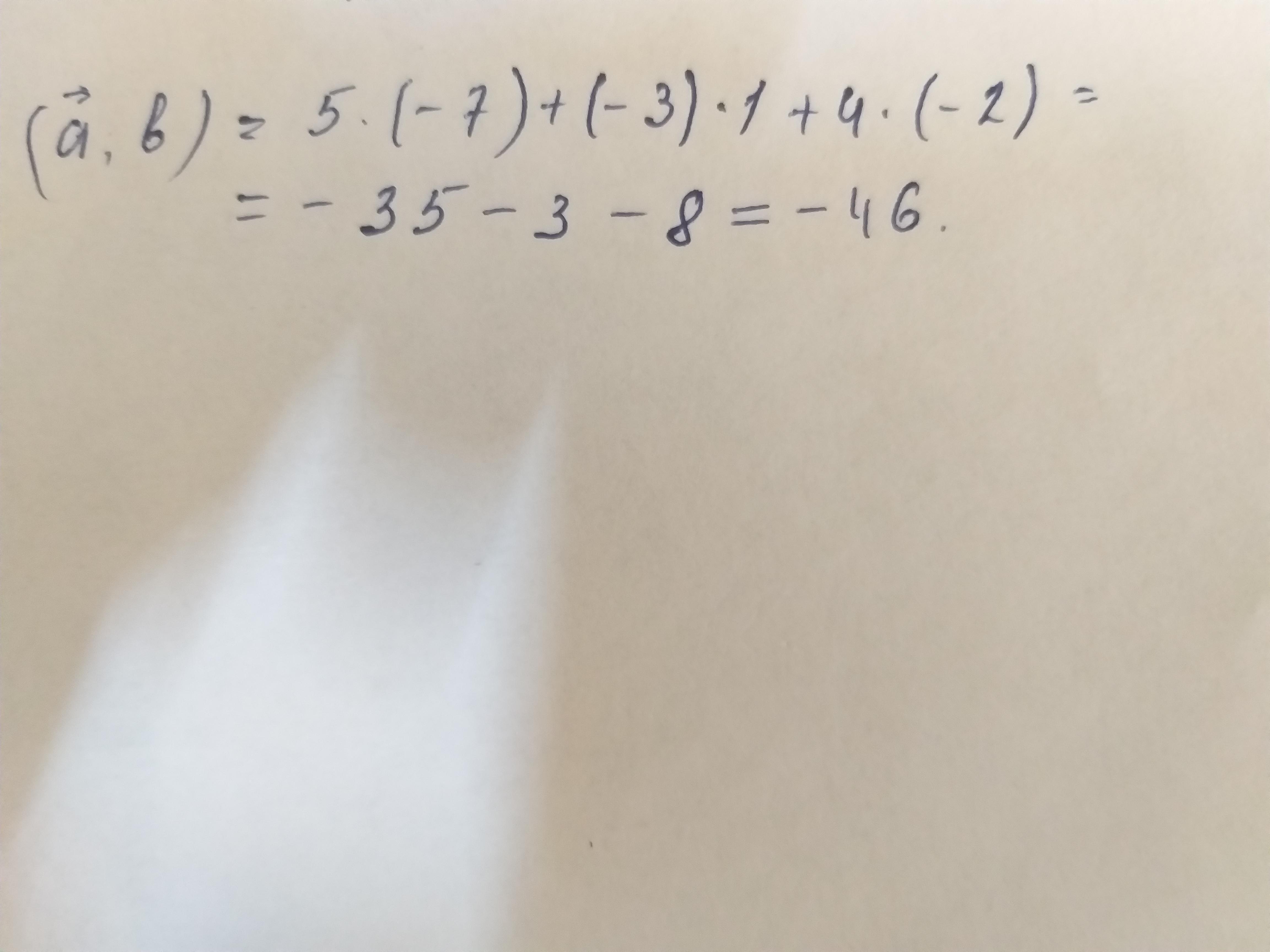 Найдите скалярное произведение векторов a { 5 ; −