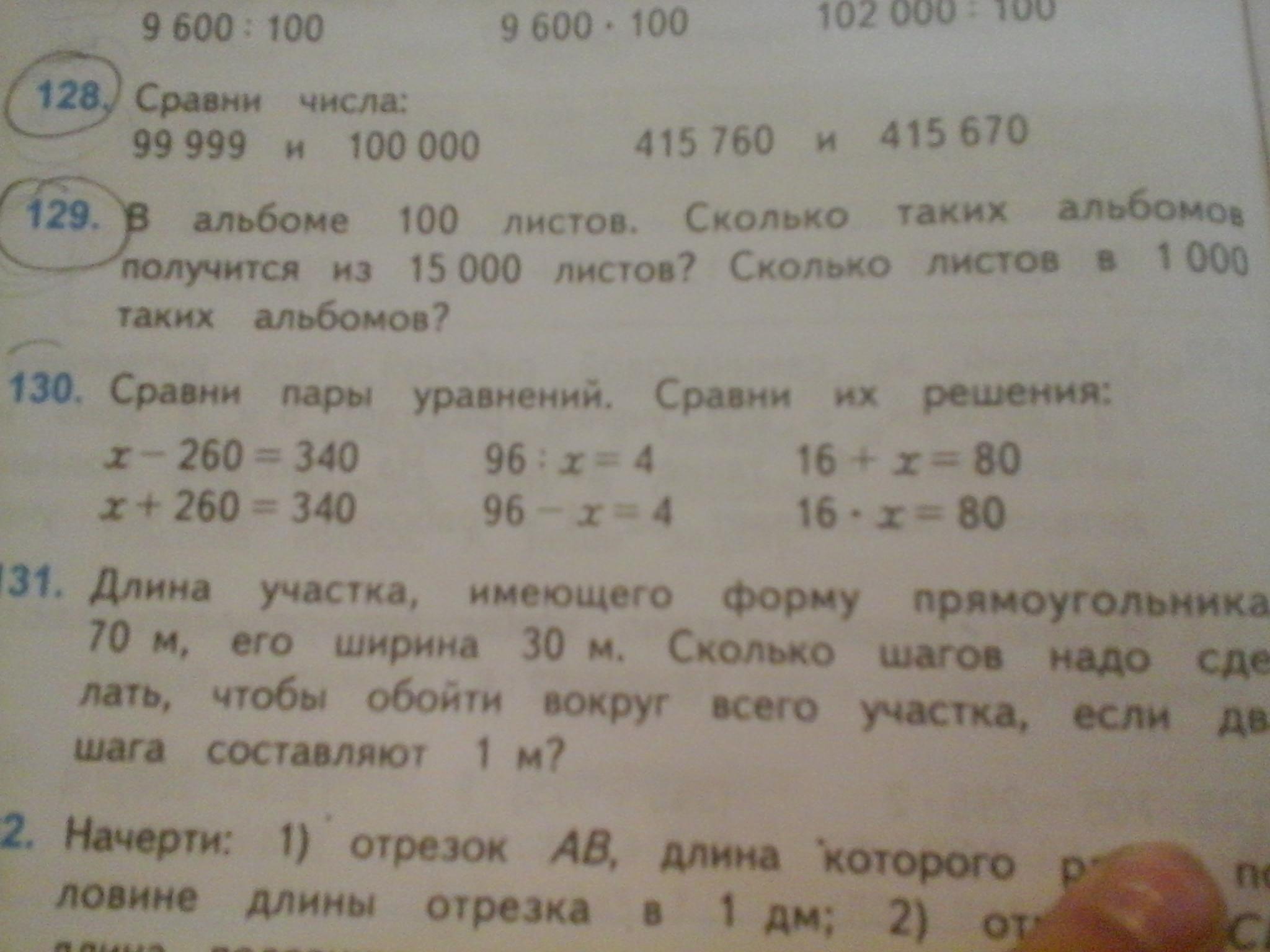 Решить задачу в альбоме 100 листов гдз i физика решение задач