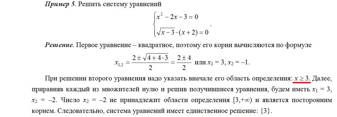 Изображение к вопросу Как найти область определения?Пояснения внизу.Как понять какая область определения у того или иного выражения?Вот пример/Как узнать что уго область определения x>=3 ? Загрузить png