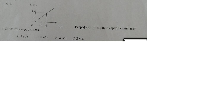 Помогите пожалуйста физикой Ничего сложно для вас,