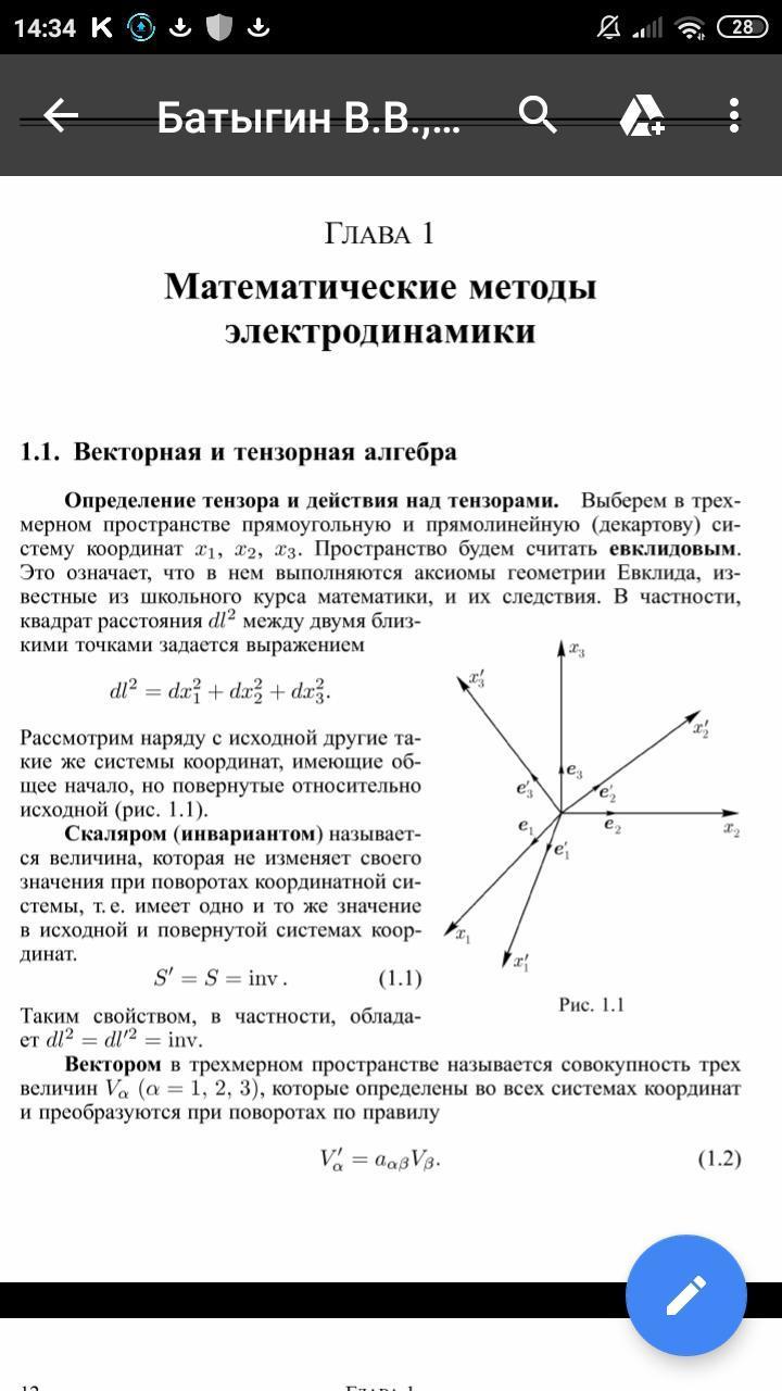 Задание 1.8 под буквами а и б
