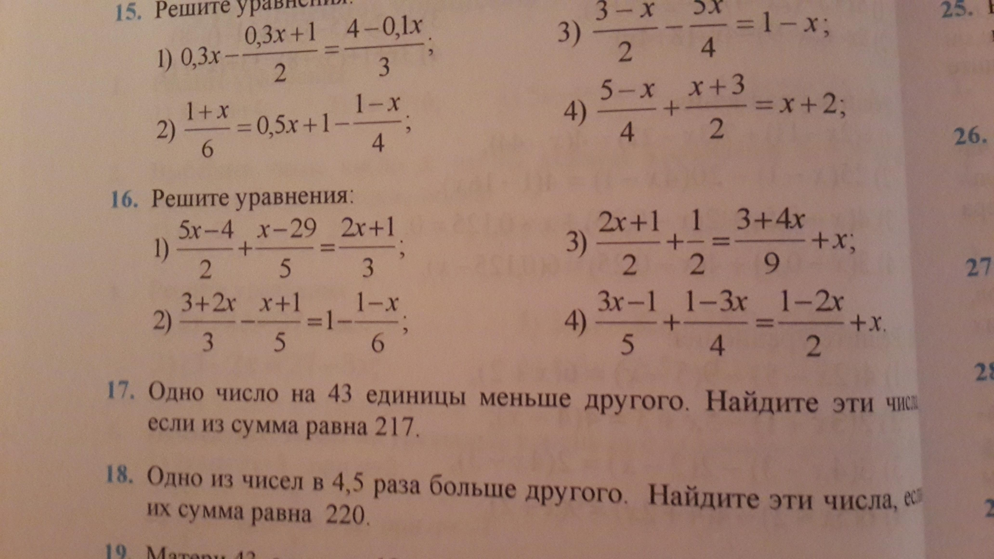 Помогите решить уравнение номер 16 . Пожалуйста
