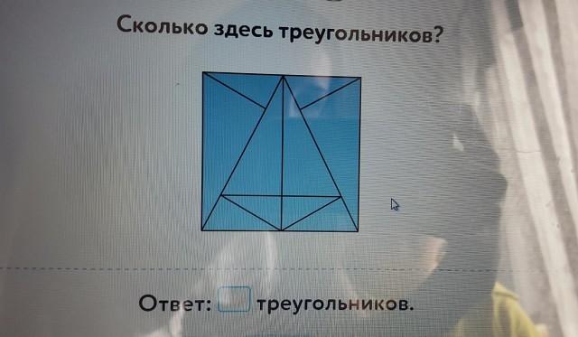 Сколько здесь треугольников?