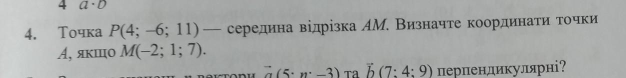 Точка P (4 - 6, 11) - середина отрезка АМ.