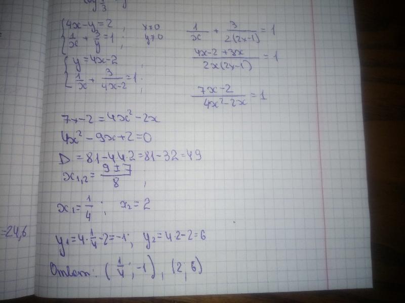Решите систему уравнений. 4x-y=2, 1/x+3/y=1