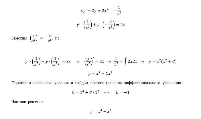 Решить дифференциальное уравнение (найти частное
