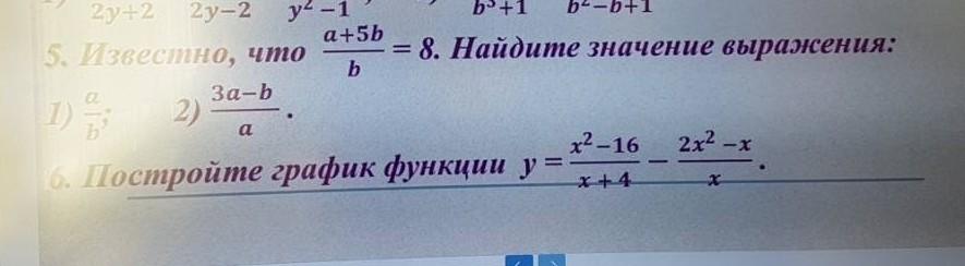 Помогите решить номера 5,6. Заранее спасибо! :-)