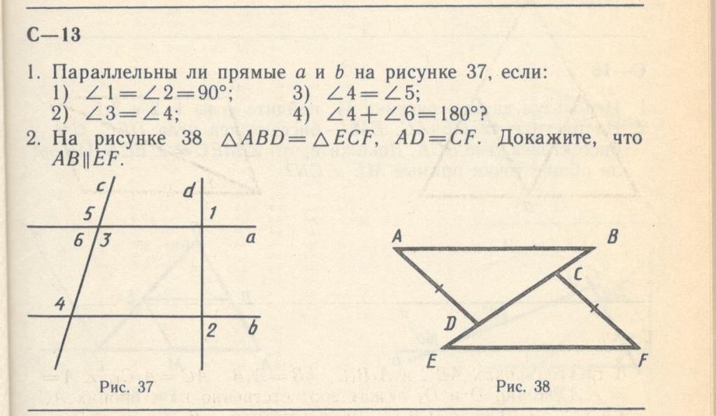 Здание номер 1<br> Параллельны ли прямые а и b если: