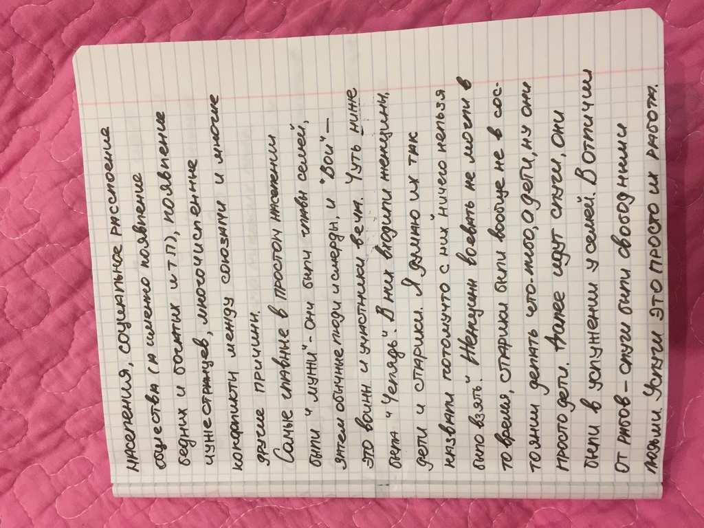 Задание 1. Каким образом история славян связана с