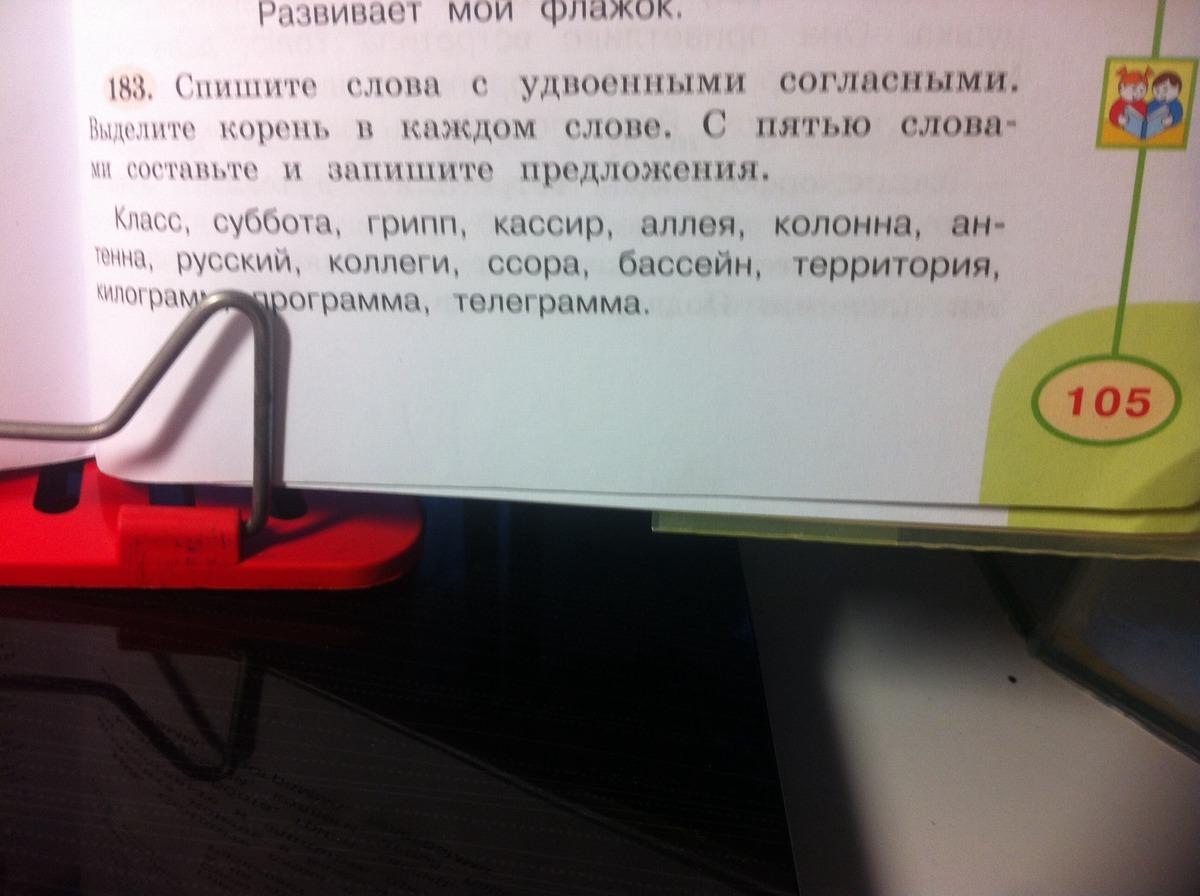 Выделить корень в словах - школьные знания.com.