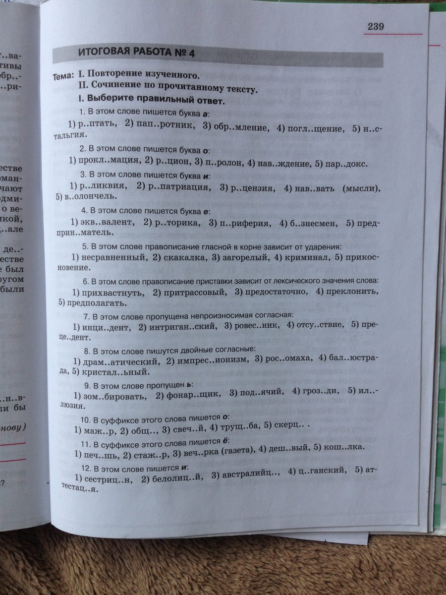 Язык 10 класс хлебинская базовый уровень гдз.