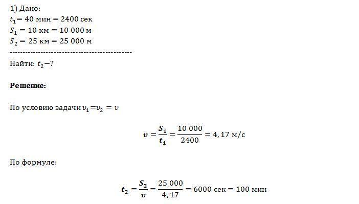 Решение задачи по физике велосипедист решения задач по математике 2010