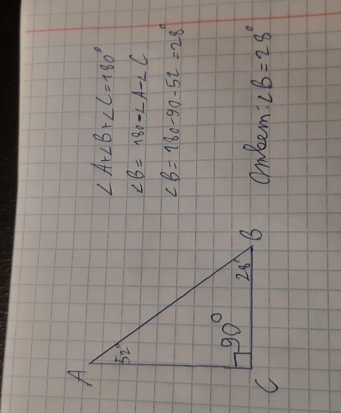 В прямоугольном треугольнике (угол С=90˚) угол