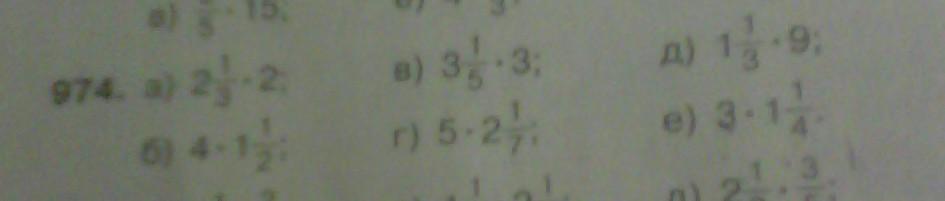Номер 974 плиз,даю 20 баллов.
